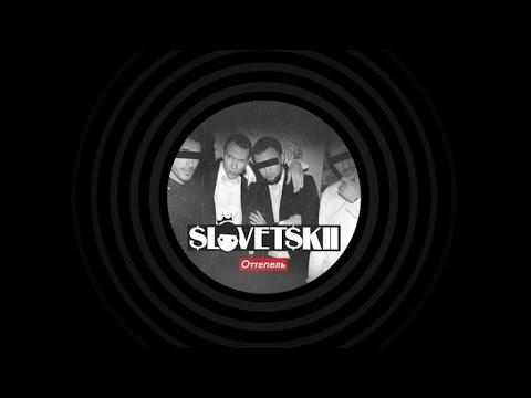 Tony Tonite & Словетский & Смоки Мо - С Тобой (2014)