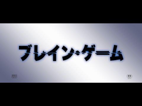 『ブレイン・ゲーム』【12/21~】