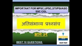 IMPORTANT QUESTIONS RELATED to SSC CGL,rajyaseva,combine PSI/STI/ADO & all other competitive exam  plz like this video and subscribe my channel......thanking you....