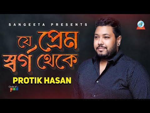 Je Prem Shorgo Theke by Protik Hasan   Valobashi Beshe Jabo   Sangeeta