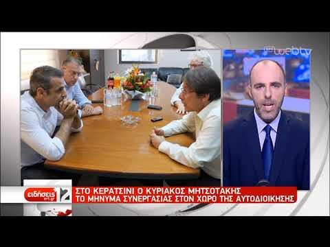 ΝΔ: Αμετανόητος ο κ. Τσίπρας | 05/06/2019 | ΕΡΤ