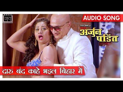 Bhojpuri HD video song Daaru Band Kahe Bhail Bihar Mein from movie Yodha Arjun Pandit