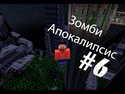 Сериал в Minecraft. Зомби Апокалипсис!!! (6 серия)