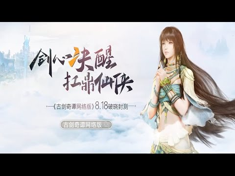 ChinaJoy 2016 - Legend of the Ancient Sword Online Pre Open Beta 6 year History Video