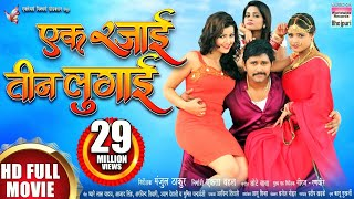 Video EK RAJAI TEEN LUGAI | Yash Kumar, Diya Singh, Anu Upadhyay, Shubra Ghosh | BHOJPURI NEW MOVIE 2018 MP3, 3GP, MP4, WEBM, AVI, FLV Juli 2018