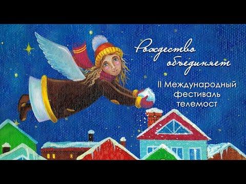"""II Международный фестиваль телемост """"Рождество объединяет"""""""