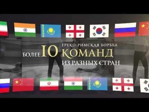 Международный турнир по борьбе Кубок Президента РК (промо)
