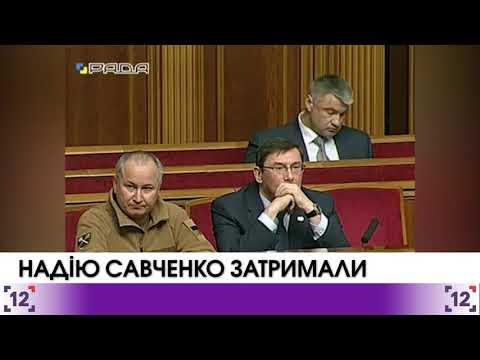 Надію Савченко затримали