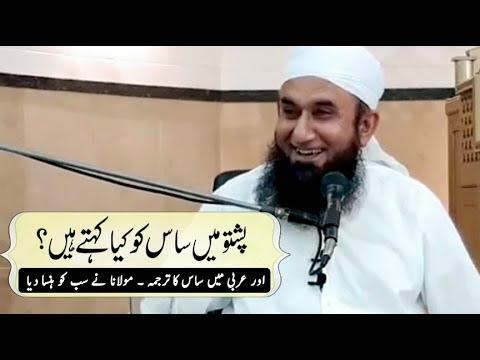 Pashto Main Saas Ko Kya Kehte Hain ? | Maulana Tariq Jameel Bayan 21-05-2018