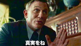 映画『ナイブズ・アウト/名探偵と刃の館の秘密』本編映像