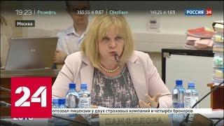 Памфилова ответила на упреки депутатов