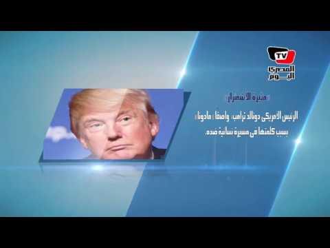قالوا: عن «مادونا».. والقضاء على الفساد في مصر