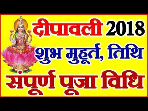 Video Diwali 2018 Date Time Deepawali Puja Vidhi Shubh Muhurt दिवाली 2018 कब है download in MP3, 3GP, MP4, WEBM, AVI, FLV January 2017