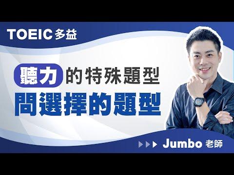 【菁英國際語言教育中心】TOEIC聽力考試技巧解析-特殊必考題型之問句語調