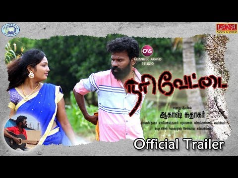 Nari Vettai | Tamil Movie - Offic ..