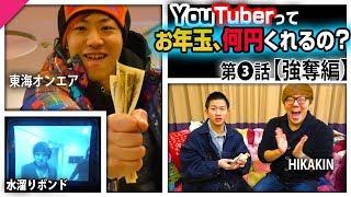 【強奪編】大物YouTuberに、お年玉もらえるまで帰れま10!!