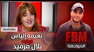 FBM المواجهة : نعيمة إلياس في مواجهة بلال مرميد