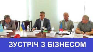Зустріч з представниками бізнесу Хмельниччини