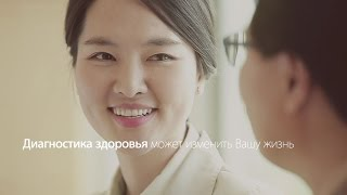 (Russian) Asan Medical Center Health Screening & Promotion Center 미리보기