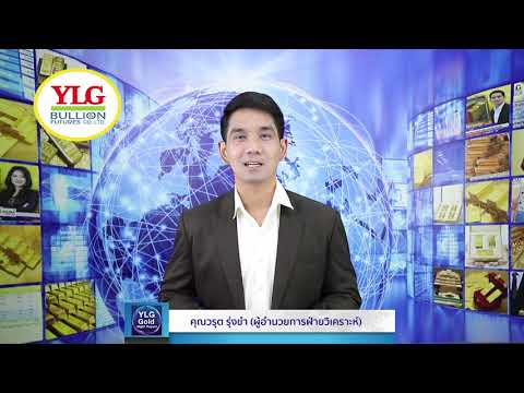 YLG Gold Night Report ประจำวันที่ 9-12-2562