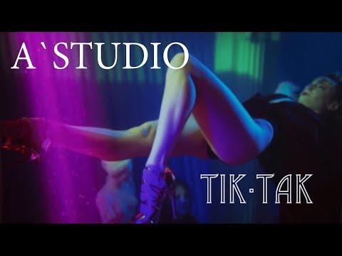 А'Sтudiо - Тик-так (Премьера клипа 2018) - DomaVideo.Ru
