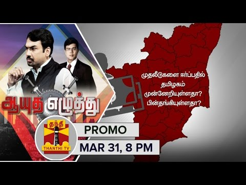 Ayutha-Ezhuthu--Is-TN-lagging-behing-in-attracting-Investments-Promo-March-31-Thanthi-TV