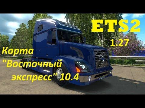 Eastern Express v10.4