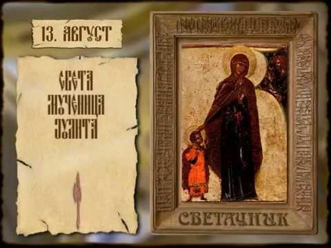 СВЕТАЧНИК 13. АВГУСТ