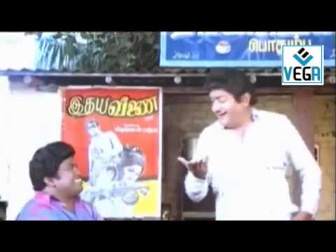 Enga ooru Kavalkaran Movie Comedy Scene -2