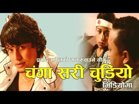 (Pramod Kharel's New Sentimental Song | सबैलाई रुवाउने गीत | Changa Sari Chudiyo - Duration: 5 minutes, 37 seconds.)