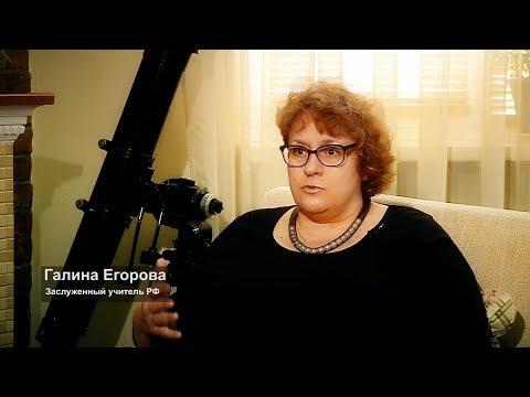 Галина Егорова, заслуженный учитель РФ