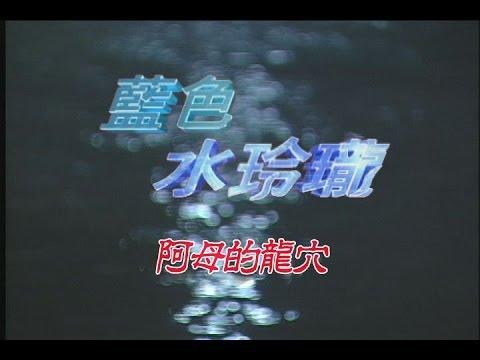 藍色水玲瓏 第20集 阿母的龍穴 Blue Crystal Ep20