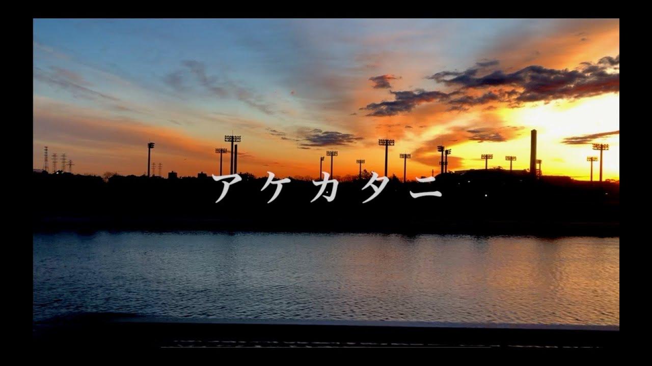リフェネンス - アケカタニ