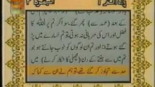 Tilawat Quran With Urdu Translation - Surah Al-Baqarah (Madni) Vreses: 60 - 74