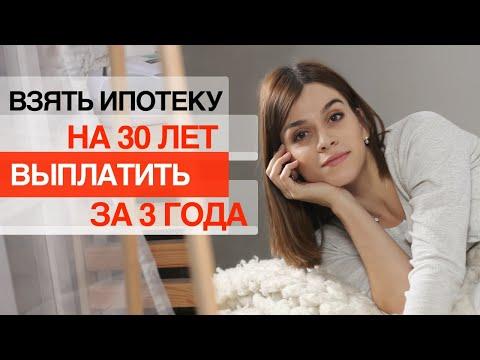 КАК БЫСТРО ЗАКРЫТЬ ИПОТЕКУ / ВСЯ ПРАВДА ОБ ИПОТЕКЕ / Квартира-студия 25 кв м - DomaVideo.Ru