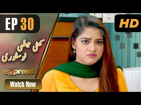 Pakistani Drama  Khatti Methi Love Story - Episode 30  Express Entertainment Ramzan Special Soap