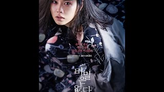 Nonton                   The Truth Beneath  2016                   Film Subtitle Indonesia Streaming Movie Download