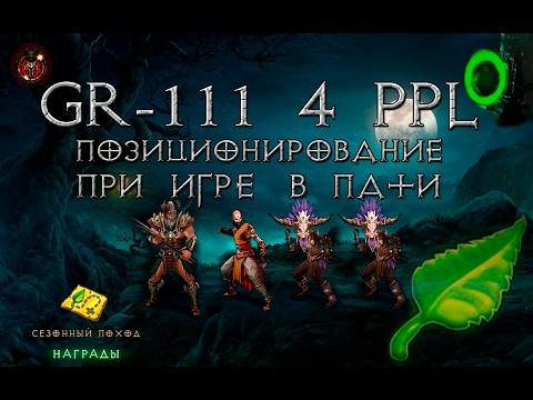 Diablo 3: позиционирование при игре в пати GR-111  4PPL (видео)
