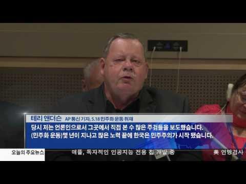 유엔서 5.18 민주화운동 재조명 5.26.17 KBS America News