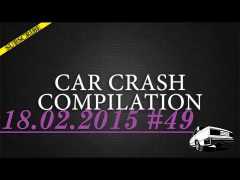 Car crash compilation #49 | Подборка аварий 18.02.2015