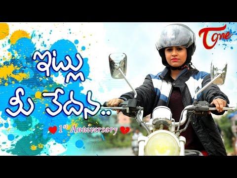 Itlu Mee Vedhana | Telugu Short Film 2016 | Directed by Suraksha