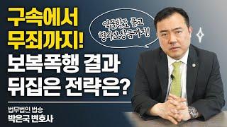 구속에서 무죄까지! 보복폭행 결과 뒤집은 전략은? #대전변호사