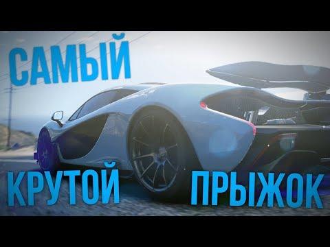 GTA 5 ONLINE // САМЫЙ КРУТОЙ ПРЫЖОК