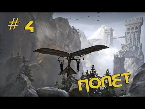 Brothers: A Tale of Two Sons\\ Полет #4