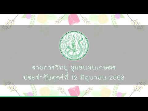 รายการวิทยุชุมชนคนเกษตร ประจำวันที่ 12 มิถุนายน 2563