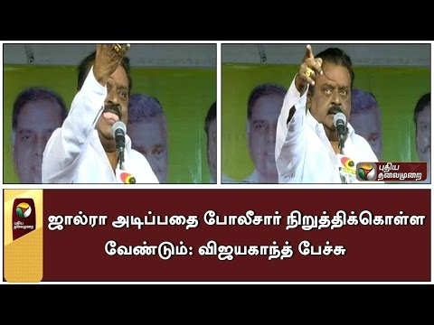 Vijayakanth-accuses-officials-and-police-of-being-biased