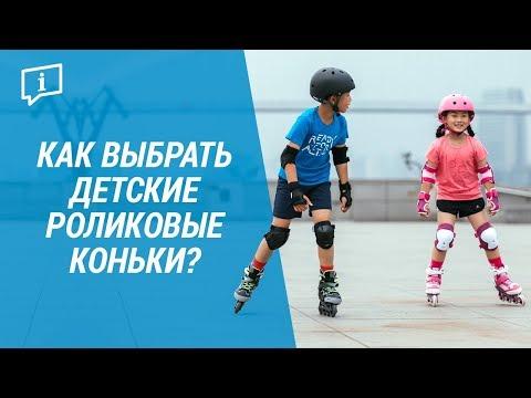 Как выбрать детские роликовые коньки? ( Раздвижные ролики Oxelo) | … видео