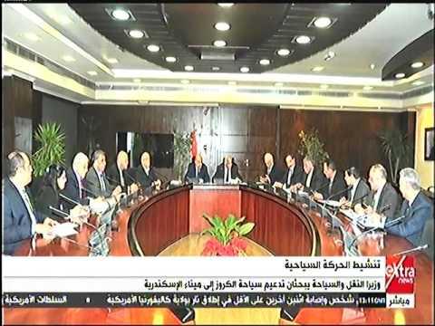 وزيرا النقل والسياحة يبحثان تدعيم سياحة الكروز إلى ميناء الإسكندرية