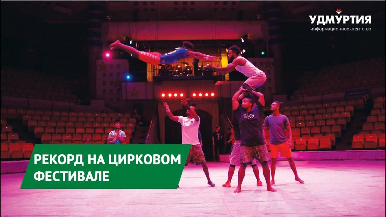 Репетиция к Международному цирковому фестивалю