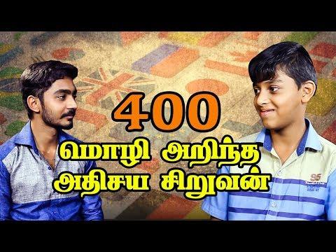 மொழியியல் பேராசிரியராக வரவேண்டும் ! 400 க்கும் அதிகமான மொழிகள் பேசி அசத்தும் சிறுவன்  அக்ரம்  !!!  Boy who knows 400 language | Akram | Mozhippriyan